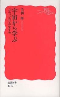 宇宙から学ぶ ユニバソロジのすすめ 岩波新書 新赤版  1346