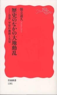 歴史のなかの大地動乱 奈良・平安の地震と天皇 岩波新書 新赤版