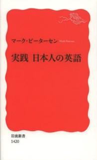 実践日本人の英語
