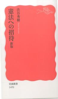 憲法への招待 岩波新書