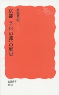 京都〈千年の都〉の歴史 岩波新書 (新赤版)