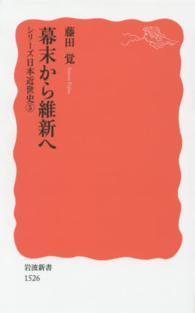 幕末から維新へ 岩波新書 : シリーズ日本近世史 5