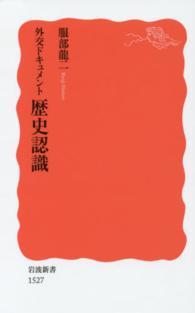 外交ドキュメント歴史認識 岩波新書 新赤版 ; 1527