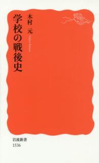 学校の戦後史 岩波新書