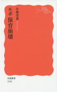 ルポ保育崩壊 岩波新書  新赤版  1542