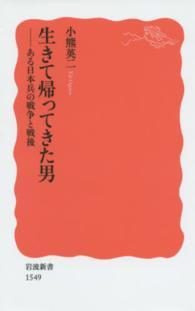 生きて帰ってきた男 ある日本兵の戦争と戦後 岩波新書 新赤版