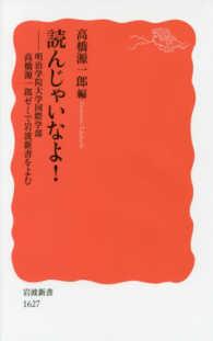 読んじゃいなよ! 明治学院大学国際学部高橋源一郎ゼミで岩波新書をよむ 岩波新書 新赤版