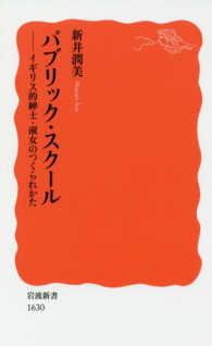 パブリック・スクール イギリス的紳士・淑女のつくられかた 岩波新書