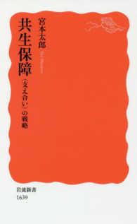 共生保障 〈支え合い〉の戦略 岩波新書 新赤版 ; 1639
