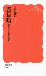 霊長類 消えゆく森の番人 岩波新書 新赤版