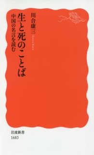 生と死のことば 中国の名言を読む 岩波新書 新赤版