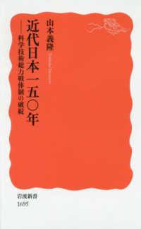 近代日本一五〇年 科学技術総力戦体制の破綻 岩波新書 新赤版