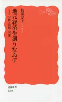 地元経済を創りなおす 分析・診断・対策 岩波新書 新赤版 ; 1704