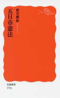 五日市憲法 岩波新書 新赤版