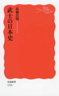 武士の日本史 岩波新書