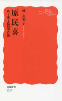 原民喜 死と愛と孤独の肖像 岩波新書 新赤版