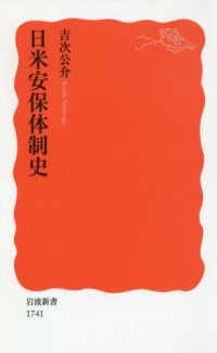 日米安保体制史 岩波新書 新赤版