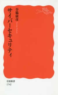 サイバーセキュリティ 新赤版 1742 岩波新書 ; 新赤版 1742