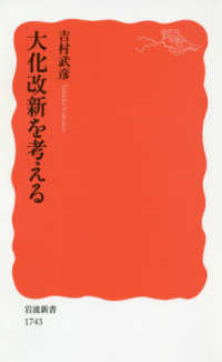 大化改新を考える 新赤版 1743 岩波新書 ; 新赤版 1743