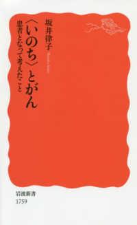 「いのち」とがん 患者となって考えたこと 岩波新書 ; 新赤版 1759