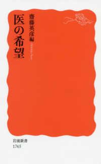 医の希望 岩波新書 新赤版  1765
