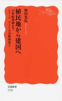 植民地から建国へ 19世紀初頭まで 岩波新書 新赤版 ; 1770. シリーズアメリカ合衆国史