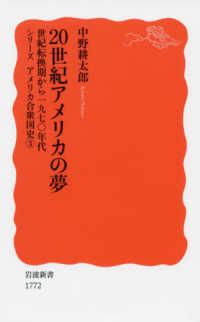 20世紀アメリカの夢 世紀転換期から一九七〇年代 岩波新書 : 新赤版 ; シリーズアメリカ合衆国史