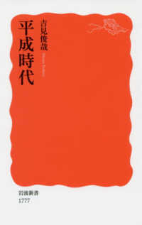 平成時代 岩波新書 新赤版 1777
