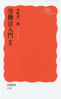 労働法入門  新版 岩波新書 新赤版 ; 1781