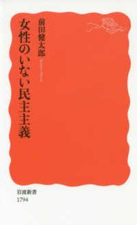 女性のいない民主主義 岩波新書 新赤版  1794