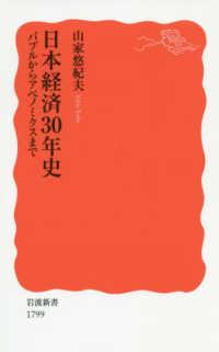 日本経済30年史 バブルからアベノミクスまで 岩波新書 : 新赤版