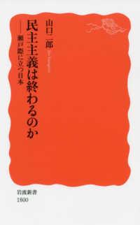 民主主義は終わるのか 瀬戸際に立つ日本 岩波新書 : 新赤版