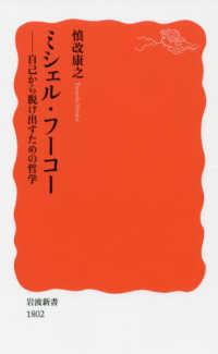 ミシェル・フーコー 自己から脱け出すための哲学 岩波新書 : 新赤版