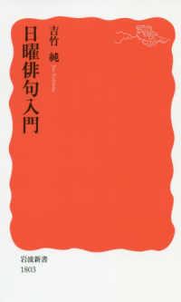 日曜俳句入門 岩波新書 : 新赤版