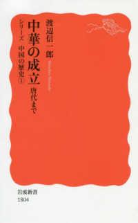 中華の成立 唐代まで 岩波新書 ; 新赤版 ; シリーズ中国の歴史