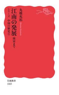 江南の発展 南宋まで 岩波新書 新赤版  1805  シリーズ中国の歴史  2