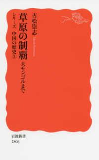 草原の制覇 大モンゴルまで 岩波新書 : シリーズ中国の歴史