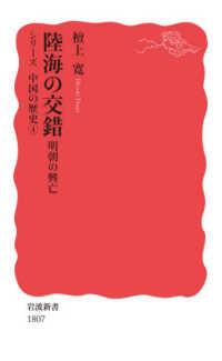 陸海の交錯 明朝の興亡 岩波新書 ; 新赤版 1807 . シリーズ中国の歴史||シリーズ チュウゴク ノ レキシ ; 4