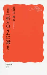 『折々のうた』選 1 大岡信 俳句 岩波新書 ; 新赤版