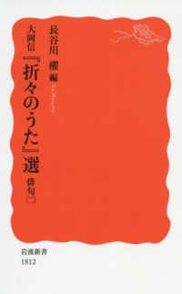 『折々のうた』選 2 大岡信 俳句 岩波新書 ; 新赤版