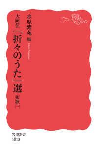 『折々のうた』選 1 大岡信 短歌 岩波新書 ; 新赤版