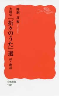 大岡信『折々のうた』選 詩と歌謡 岩波新書 新赤版