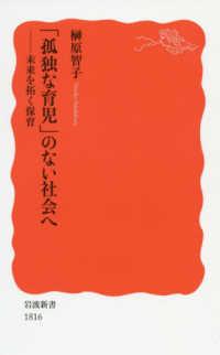 「孤独な育児」のない社会へ 未来を拓く保育 岩波新書 ; 新赤版