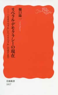 リベラル・デモクラシーの現在 「ネオリベラル」と「イリベラル」のはざまで 岩波新書 ; 新赤版
