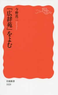 『広辞苑』をよむ 岩波新書 ; 新赤版