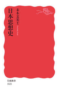 日本思想史 岩波新書 新赤版