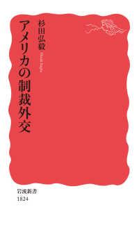 アメリカの制裁外交 岩波新書 ; 新赤版