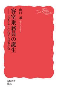 客室乗務員の誕生 「おもてなし」化する日本社会 岩波新書 ; 新赤版