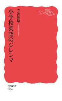 小学校英語のジレンマ 岩波新書 ; 新赤版