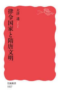 律令国家と隋唐文明 岩波新書 ; 新赤版